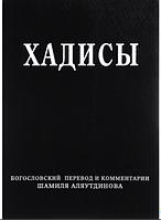 Книга «Хадисы» Шамиль Аляутдинов