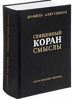 Книга «Священный Коран. Смыслы. Богословский перевод» Шамиль Аляутдинов