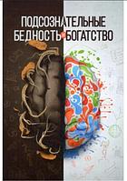 Книга «Подсознательные бедность и богатство» Шамиль Аляутдинов
