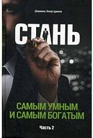 Книга «Стань самым умным и самым богатым. Часть 2» Шамиль Аляутдинов
