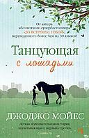 Мойес Дж.: Танцующая с лошадьми. Иностранка
