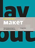 Пулин Р.: Школа дизайна: макет. Практическое руководство для студентов и дизайнеров