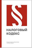 Налоговый кодекс Республики Казахстан 2020г. (рус.яз)