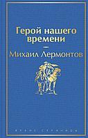 Лермонтов М. Ю.: Герой нашего времени. Яркие страницы
