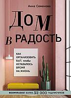 Семенова А.: Дом в радость. Как организовать быт, чтобы оставалось время на жизнь