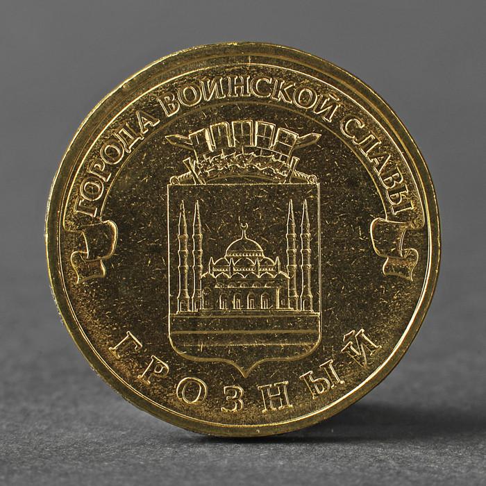 """Монета """"10 рублей 2015 ГВС Грозный Мешковой"""""""