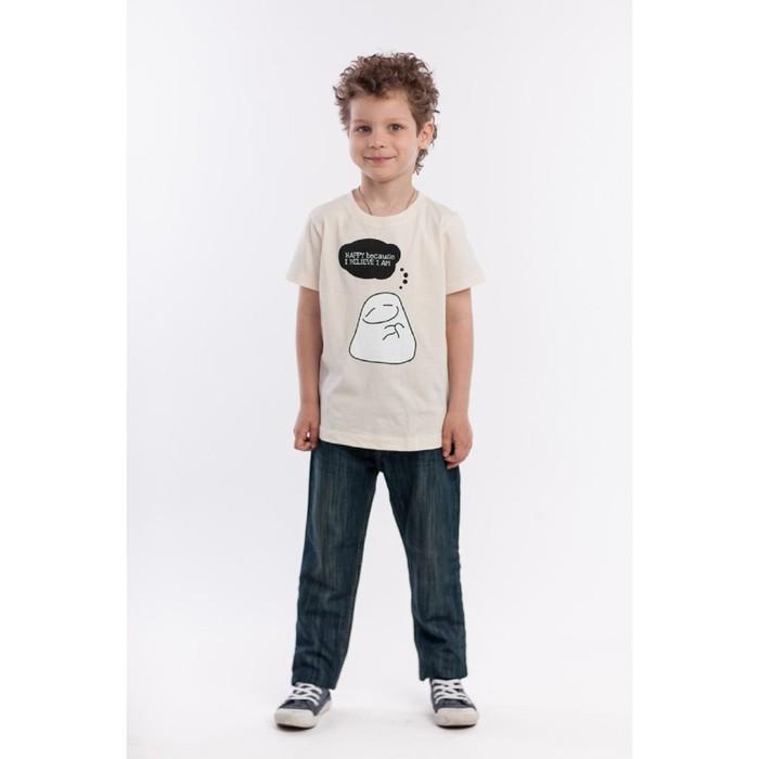 Футболка для мальчика, рост 110 см, цвет кремовый