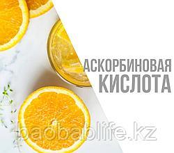Витамин С – Аскорбиновая кислота. Польза и применение.