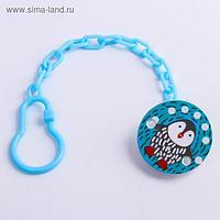 Держатель для пустышки «Пингвинёнок», на цепочке,цвет голубой