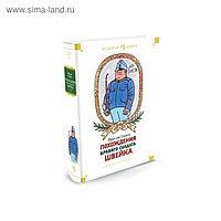 Иностранная литература. Большие книги. Похождения бравого солдата Швейка. Гашек Я.