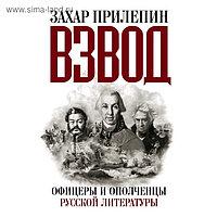 Взвод. Офицеры и ополченцы русской литературы