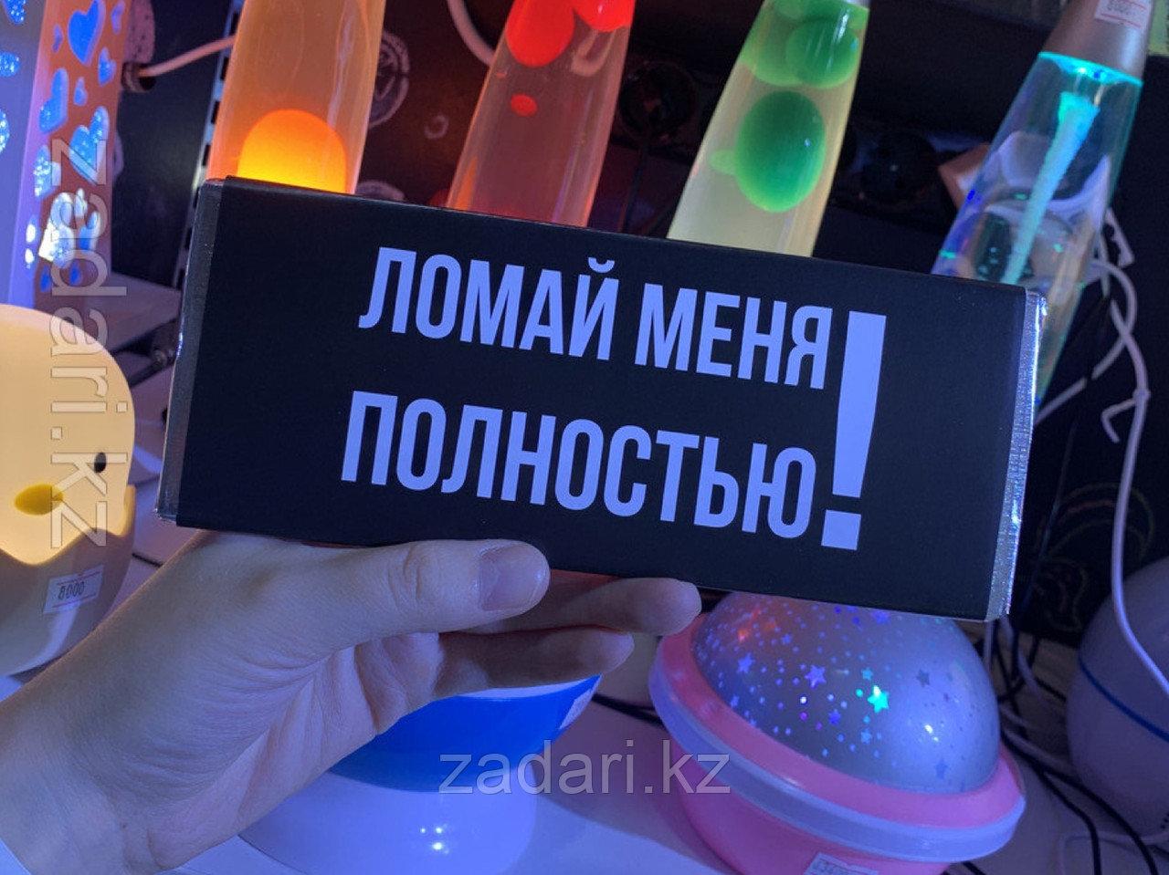 "Шоколад-открытка «Ломай меня"""