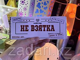 """Шоколад-открытка «Не взятка"""""""