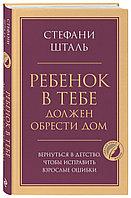 Книга «Ребенок в тебе должен обрести дом», Стефани Шталь, Твердый переплет