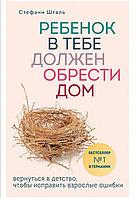 Книга «Ребенок в тебе должен обрести дом», Стефани Шталь, Мягкий переплет
