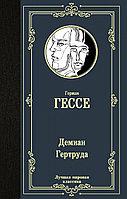 Книга «Демиан. Гертруда», Герман Гессе, Твердый переплет