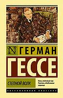 Книга «Степной волк», Герман Гессе, Твердый переплет