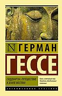 Книга «Сиддхартха. Путешествие к земле Востока», Герман Гессе, Мягкий переплет