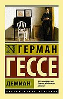 Книга «Демиан», Герман Гессе, Твердый переплет