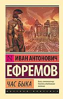 Книга «Час быка», Иван Антонович Ефремов, Мягкий переплет