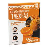 Карамель леденцовая «Таежная» для бронхов и легких, мед и облепиха 32,5 г
