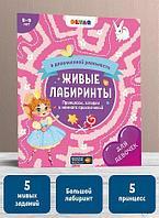 Devar Живые лабиринты для девочек в дополненной реальности Принцессы, загадки и немного приключений