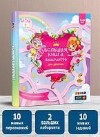 Devar Большая Книга лабиринтов для девочек в дополненной реальности Феи и Принцессы