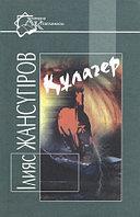 "Книга ""Құлагер"", Ілияс Жансүгіров, Твердый переплет"