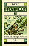 Книга «Повесть о настоящем человеке», Борис Полевой, Твердый переплет