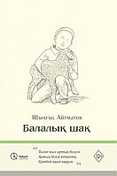 Книга «Балалық шақ», Шыңғыс Айтматов, Мягкий переплет