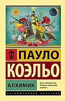 Книга «Алхимик», Пауло Коэльо, Твердый переплет