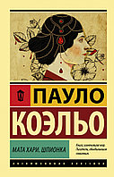 Книга «Мата Хари. Шпионка», Пауло Коэльо, Мягкий переплет