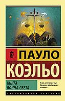 Книга «Книга воина света», Пауло Коэльо, Мягкий переплет