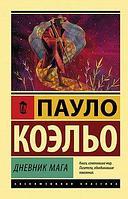 Книга «Дневник мага», Пауло Коэльо, Мягкий переплет