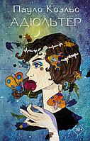 Книга «Адюльтер (новая обложка)», Пауло Коэльо, Твердый переплет