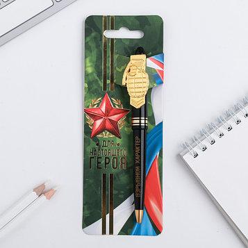 """Ручка с фигурным клипом """"Для настоящего героя"""", пластик"""