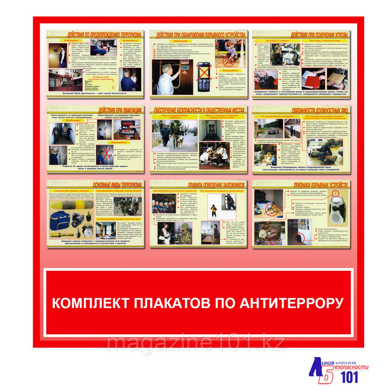 Комплект плакатов по антитеррору