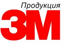 Продукция 3M