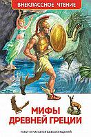 """Книга """"Мифы Древней Греции"""", Твердый переплет"""