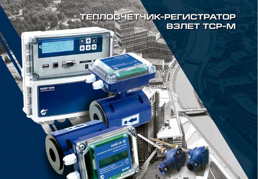 Теплосчетчик комплектный «Взлет ТСР-М» ТСР-033  с электромагнитными расходомерами  Ду 40