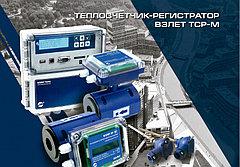 Теплосчетчик комплектный «Взлет ТСР-М» ТСР-033  с электромагнитными расходомерами  Ду 100