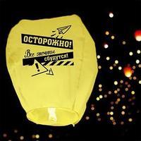 Фонарик желаний 'Все мечты сбудутся' купол, жёлтый