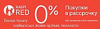 Покупка в рассрочку с Kaspi RED/Kaspi RED-пен бөліп-бөліп сатып алу