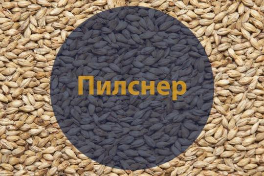Солод Пилснер (Приволжская мельница), 1 кг