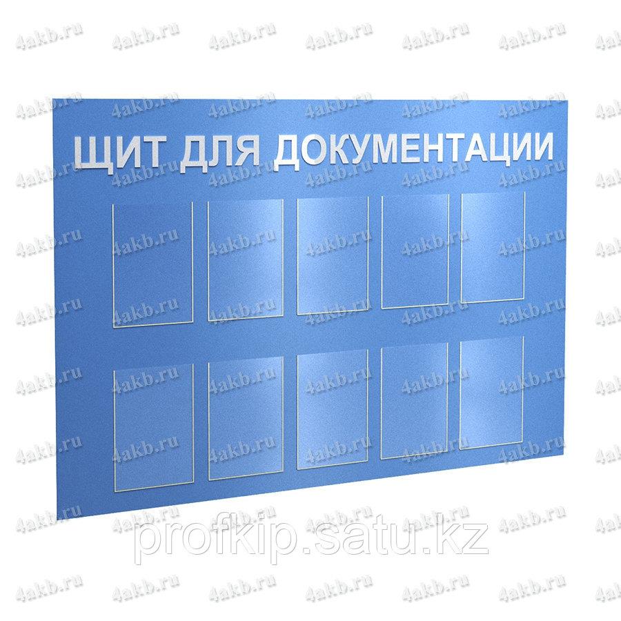 Щит для документации 05.Т.042.47.000