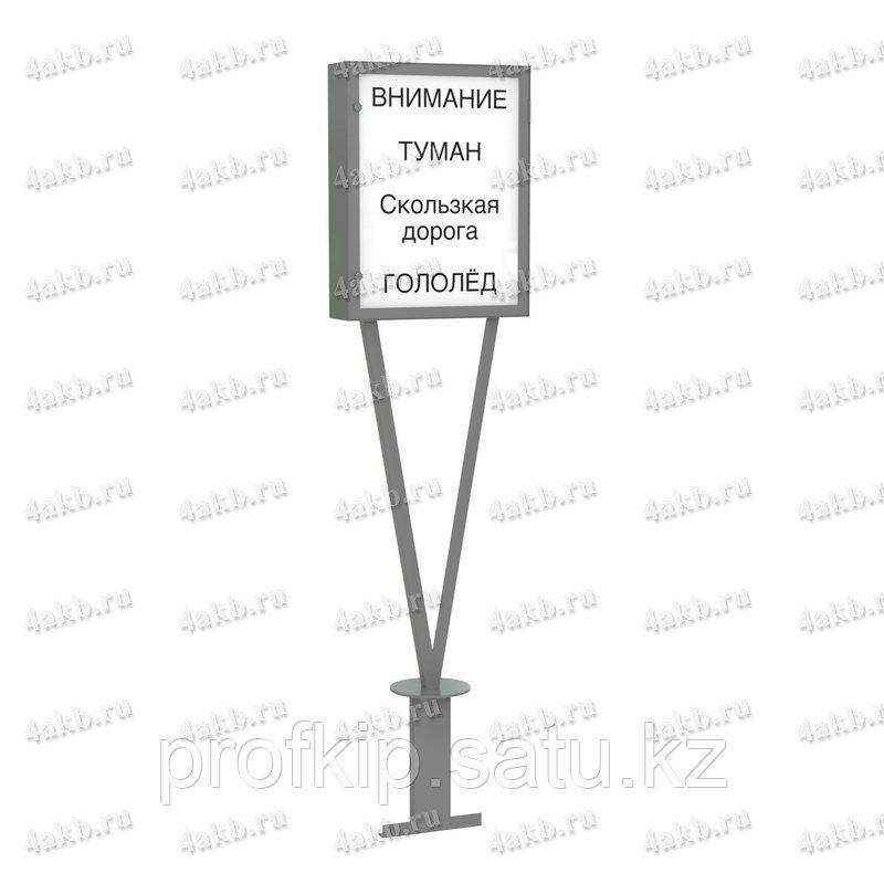 Световое табло для оповещения дорожных условий 05.Т.042.49.000