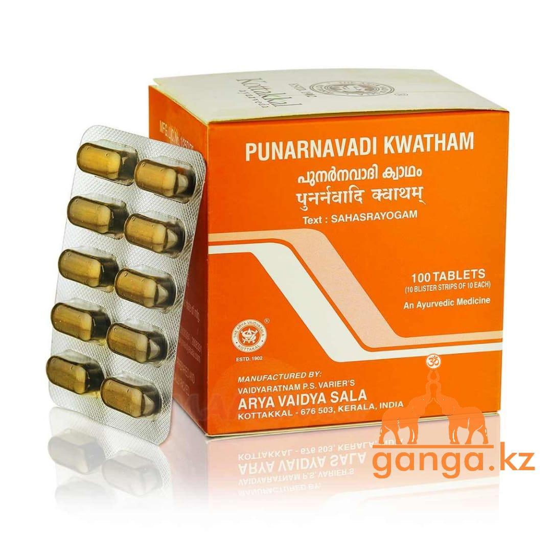 Пунарнавади Кватхам противовоспалительное, мочегонное средство (Punarnavadi Kwatham ARYA VAIDYA SALA), 100 таб
