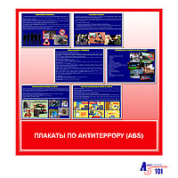 Плакаты по антитеррору