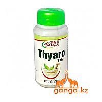Тияро для щитовидной железы (Thyaro SHRI GANGA), 120 таб