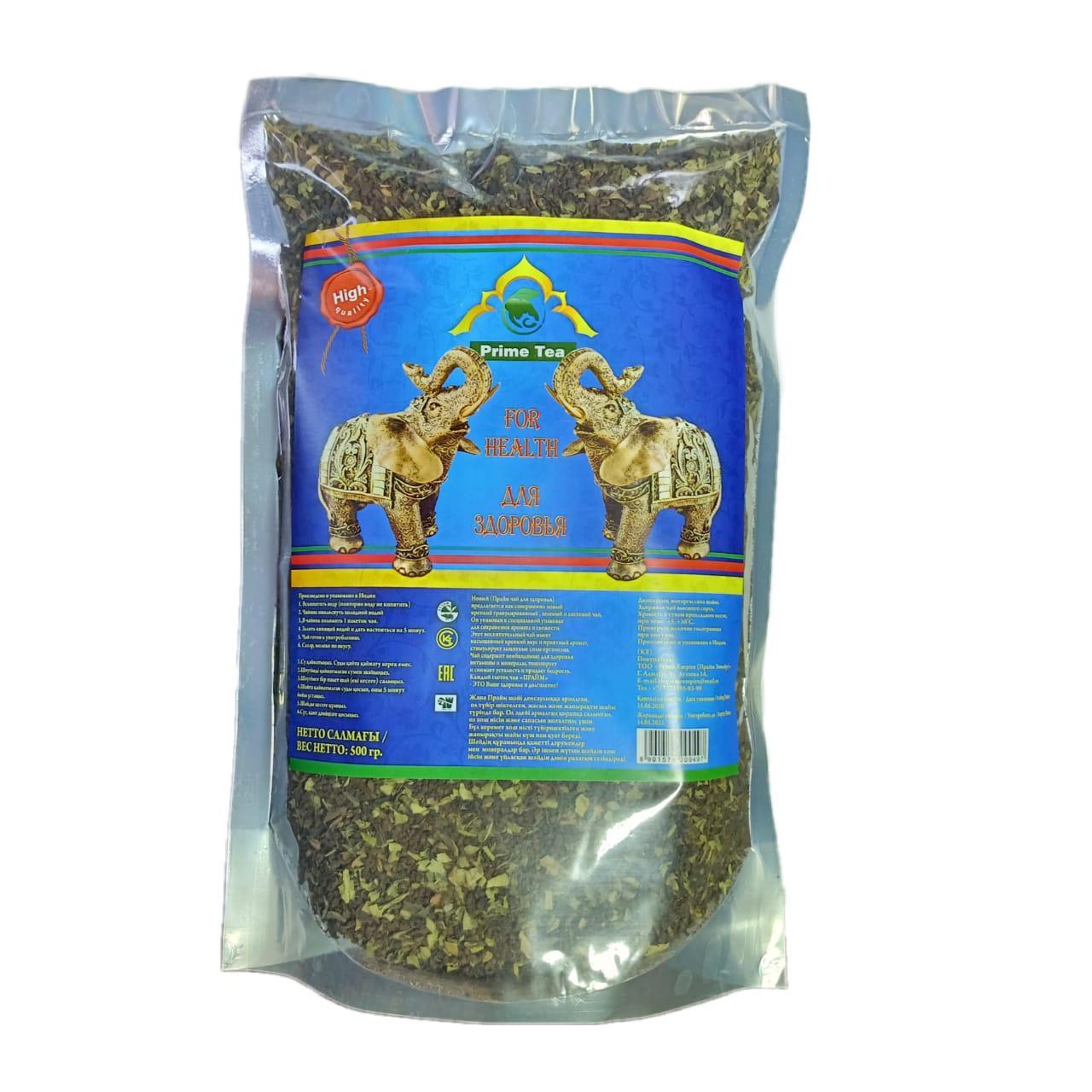 Индийский чай для здоровья (купаж) Прайм 500 гр